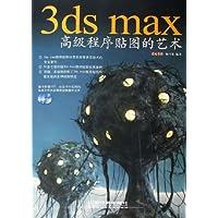 3ds max高级程序贴图的艺术