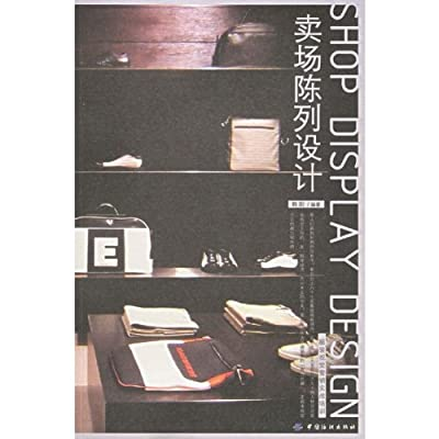 卖场陈列设计.pdf