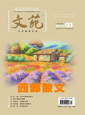 文苑·西部散文 双月刊 2014年03期.pdf