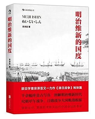 明治维新的国度.pdf