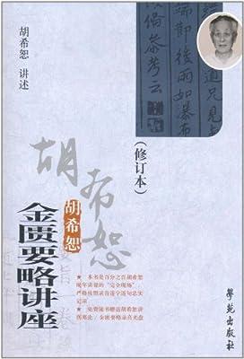 胡希恕金匮要略讲座.pdf
