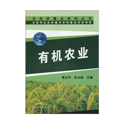 有机农业.pdf