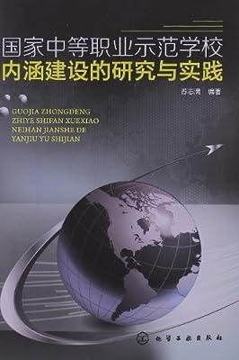 国家中等职业示范学校内涵建设的研究与实践.pdf