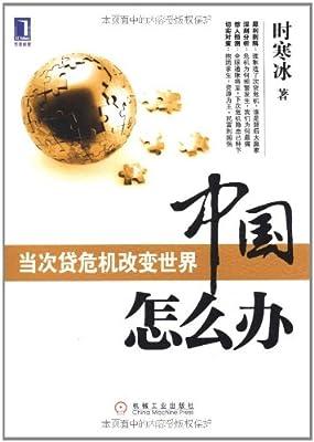 中国怎么办:当次贷危机改变世界.pdf