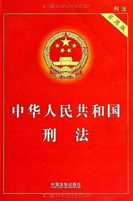中华人民共和国刑法.pdf
