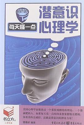 书立方:每天懂一点潜意识心理学.pdf