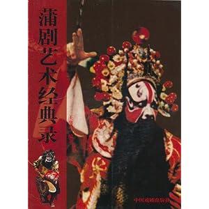 1979年此剧由平陆蒲剧团首演.韩树荆导演