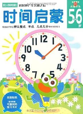 多湖辉新头脑开发丛书•时间启蒙.pdf