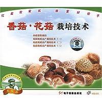 香菇·花菇栽培技术