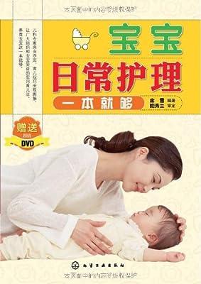 宝宝日常护理一本就够.pdf