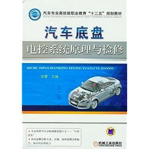 汽车专业高技能职业教育 十二五 规划教材 汽车底盘电控系统高清图片