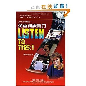 《英语听力教程1:英语初级听力(教师用书)》