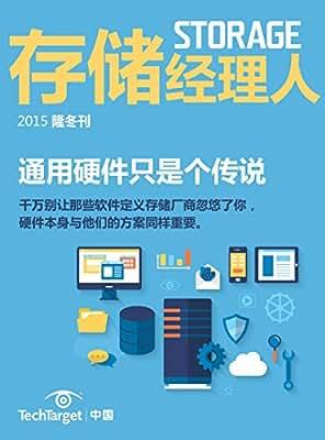 《存储经理人》2015隆冬刊:通用硬件只是个传说.pdf