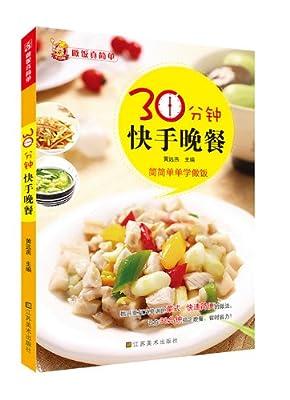 30分钟快手晚餐.pdf
