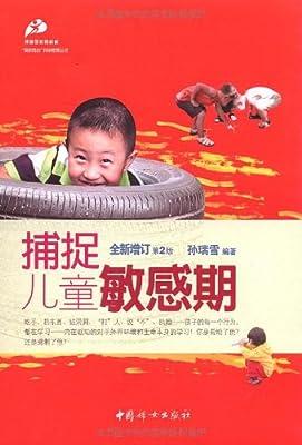捕捉儿童敏感期.pdf