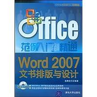 Word 2007文书排版与设计