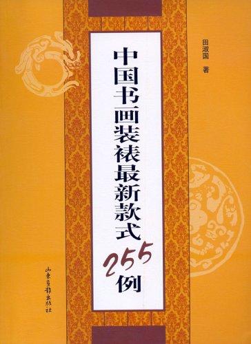 中国书画装裱最新款式255例图片