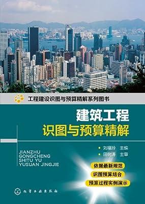 工程建设识图与预算精解系列图书:建筑工程识图与预算精解.pdf