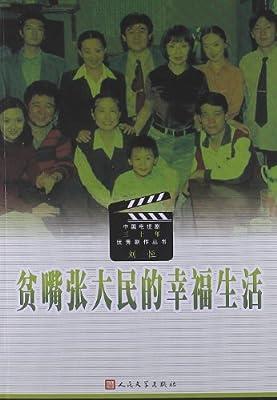 贫嘴张大民的幸福生活.pdf