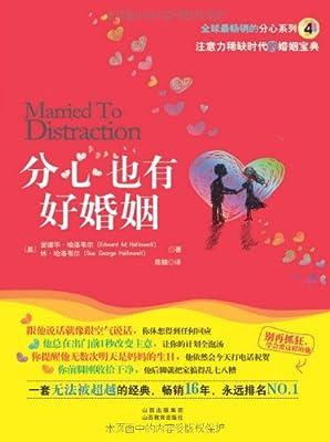 分心也有好婚姻.pdf