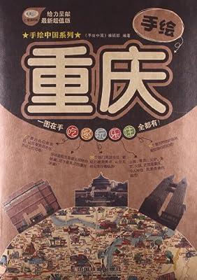 手绘重庆.pdf