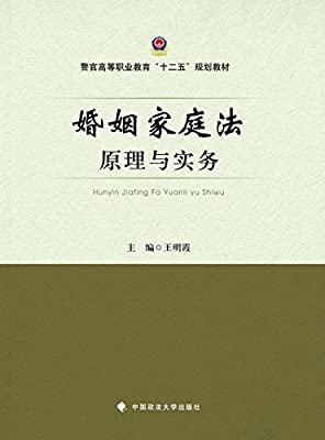 婚姻家庭法原理与实务.pdf