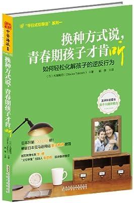 换种方式说,青春期孩子才肯听:如何轻松化解孩子的叛逆行为.pdf