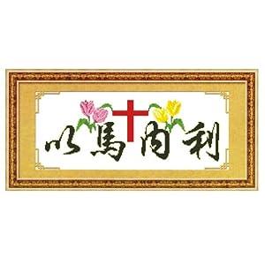 恋美印布十字绣 10151-C166-以马内利(一)(图案印在布上无需画格) 中格 11CT