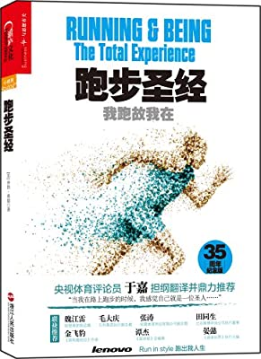 跑步圣经:我跑故我在.pdf
