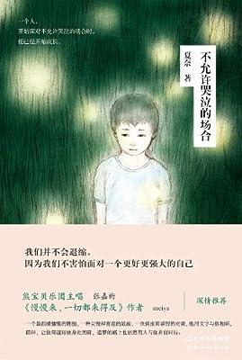 不允许哭泣的场合.pdf