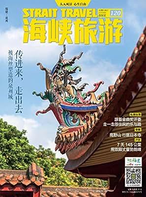 海峡旅游 月刊 2015年10期.pdf