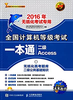 未来教育·全国计算机等级考试一本通:二级Access.pdf