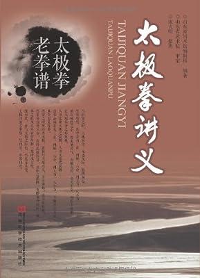 太极拳讲义.pdf