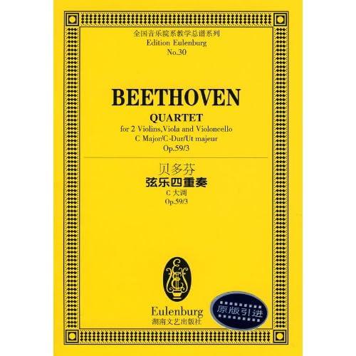 贝多芬弦乐四重奏 C大调Op.59 3图片