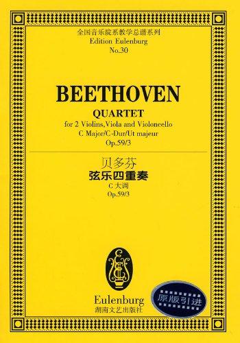 贝多芬弦乐四重奏 C大调Op.59 3