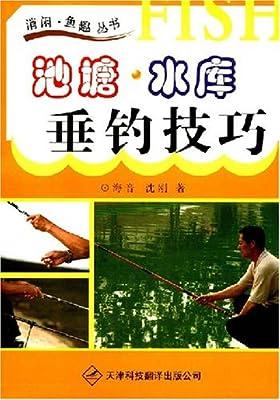 池塘•水库垂钓技巧.pdf