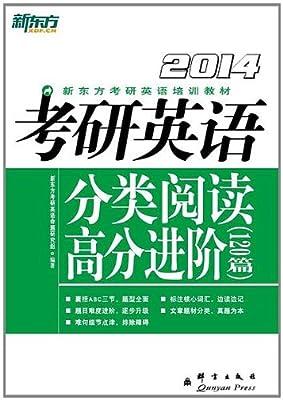 新东方•2014考研英语分类阅读高分进阶.pdf