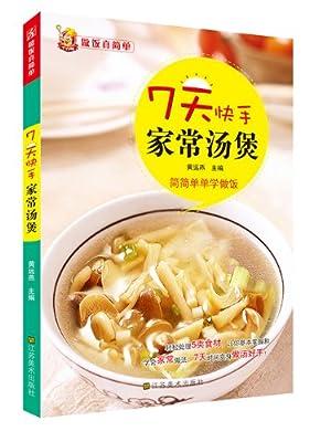 7天快手家常汤煲.pdf