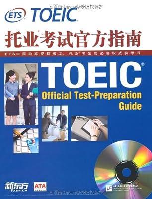 新东方•托业考试官方指南.pdf