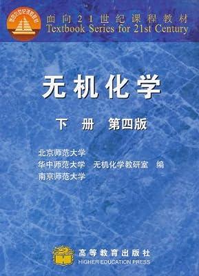 无机化学.pdf