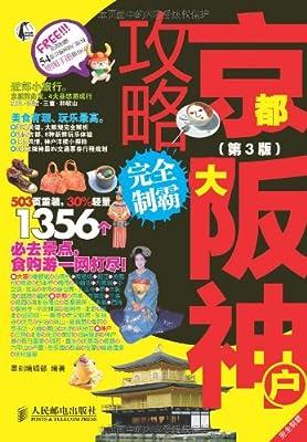 京都大阪神户攻略完全制霸.pdf