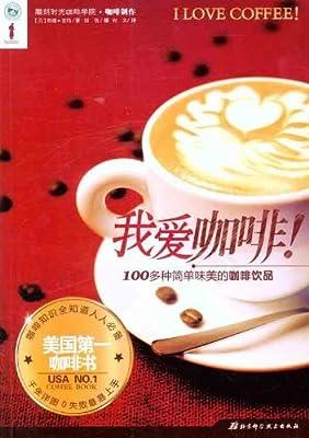 我爱咖啡!.pdf