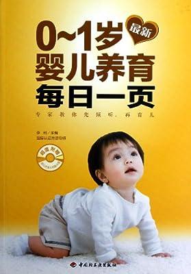 最新0-1岁婴儿养育每日一页.pdf