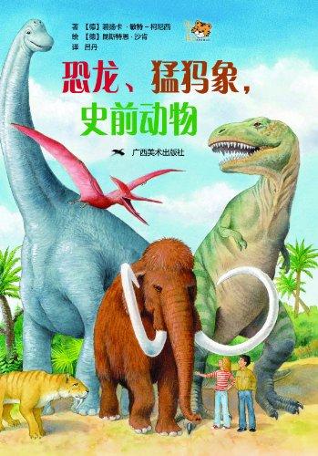 恐龙,猛犸象,史前动物图片