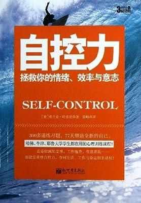 自控力:拯救你的情绪、效率与意志.pdf