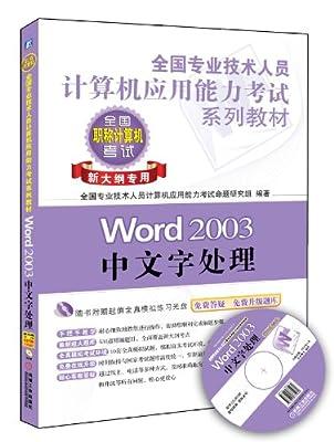 全国专业技术人员计算机应用能力考试系列教材:Word 2003中文字处理.pdf