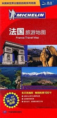 米其林世界分国目的地系列地图:法国旅游地图.pdf
