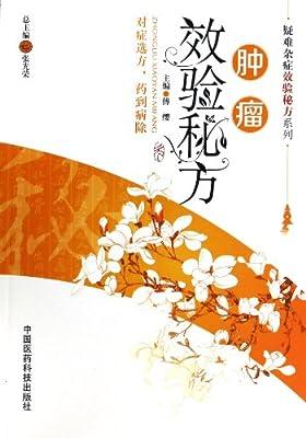 疑难杂症效验秘方系列:肿瘤效验秘方.pdf