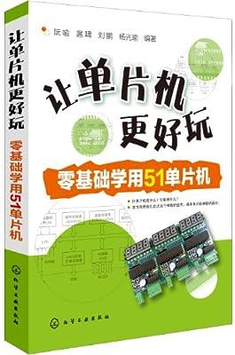 让单片机更好玩:零基础学用51单片机.pdf
