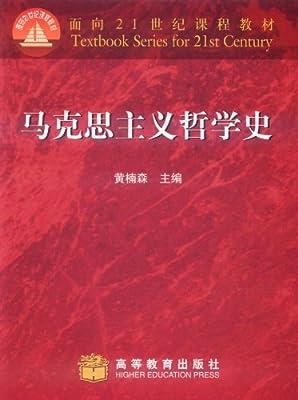 马克思主义哲学史.pdf